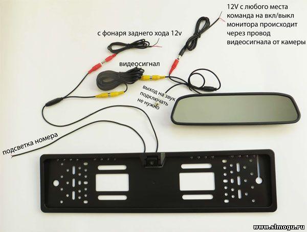 схема подключения видео парктроника