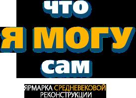 """Ярмарка-handmade средневековой реконструкции интернет магазин """"Что я могу сам"""""""