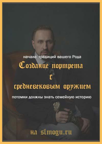 Портреты с историческим оружием - заказать