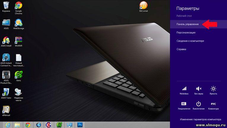 скачать боковую панель для Windows 8 - фото 4
